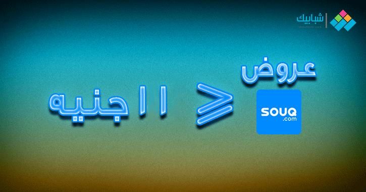 عروض موقع سوق على 500 سلعة.. بأسعار أقل من 11 جنيه