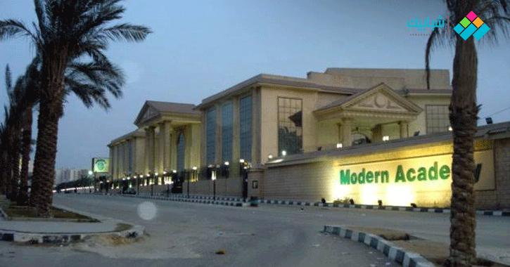 تلاعب وتزوير أموال التأمينات الاجتماعية في «مودرن أكاديمي» (مستندات)