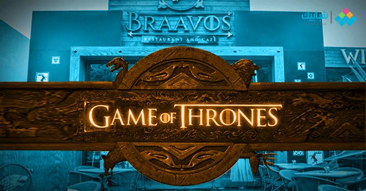 الصراع ينتقل لمصر.. «برافوس» يستوحى قائمة الطعام من Game of Thrones