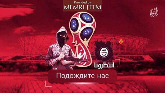 «داعش» يتوعد بإستهداف الملاعب الروسية في مونديال 2018