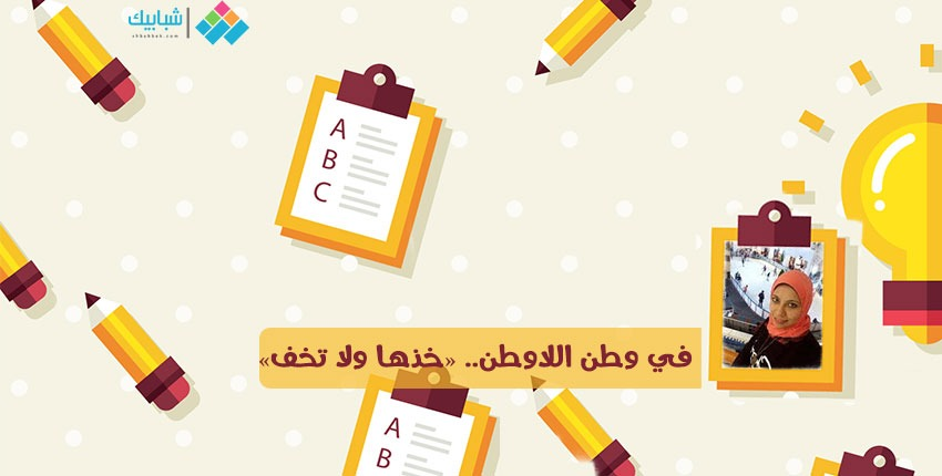 إسلام مصطفى تكتب: في وطن اللاوطن.. «خذها ولا تخف»