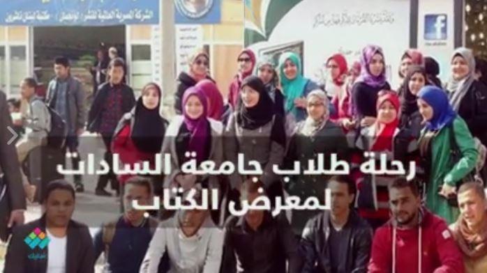 طلاب جامعة السادات زاروا  معرض الكتاب.. يا ترى قالوا إيه؟