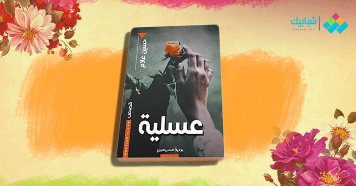 عسلية.. قصص قصيرة عن الأمل واليأس في حياة المصريين