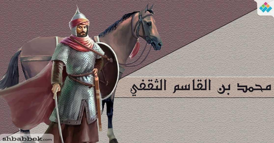 محمد بن القاسم الثقفي.. فاتح بلاد السند وشهيد الحب
