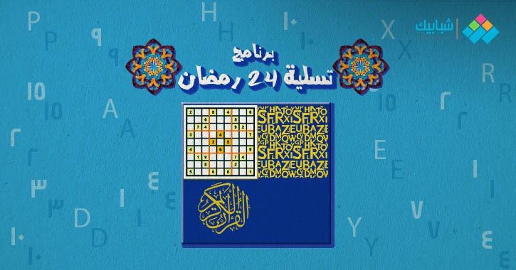 سلّي صيامك.. برنامج 24 رمضان