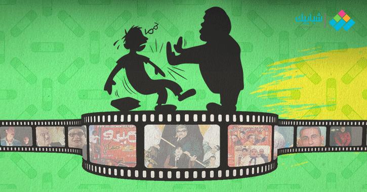 شباب واجهوا العنف الأسري ونجحوا.. نماذج من السينما المصرية