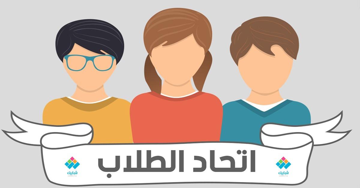 مفاجأة.. حذف اتحاد طلاب مصر من اللائحة الطلابية الجديدة