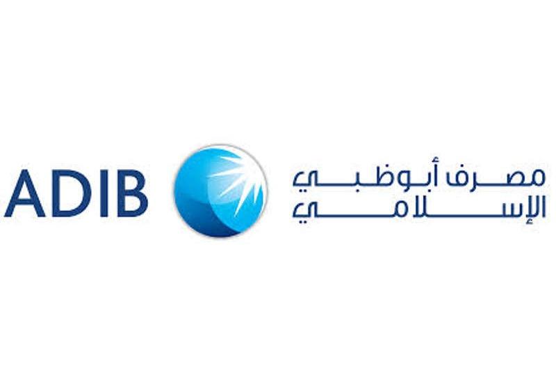 فرصة للعمل في مصرف أبو ظبي الإسلامي.. اعرف الشروط وقدّم الآن