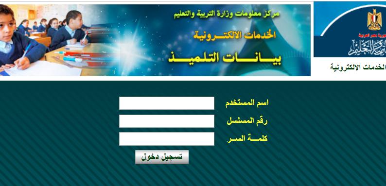 موقع وزارة التربية والتعليم بيانات التلميذ لتسجيل الطلاب - شبابيك