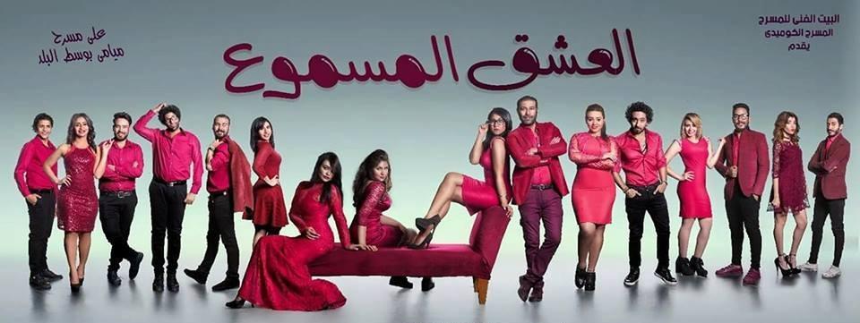 http://shbabbek.com/upload/خروجتك عندنا.. التهامي في الساقية و«العشق المسموع» بمسرح ميامي
