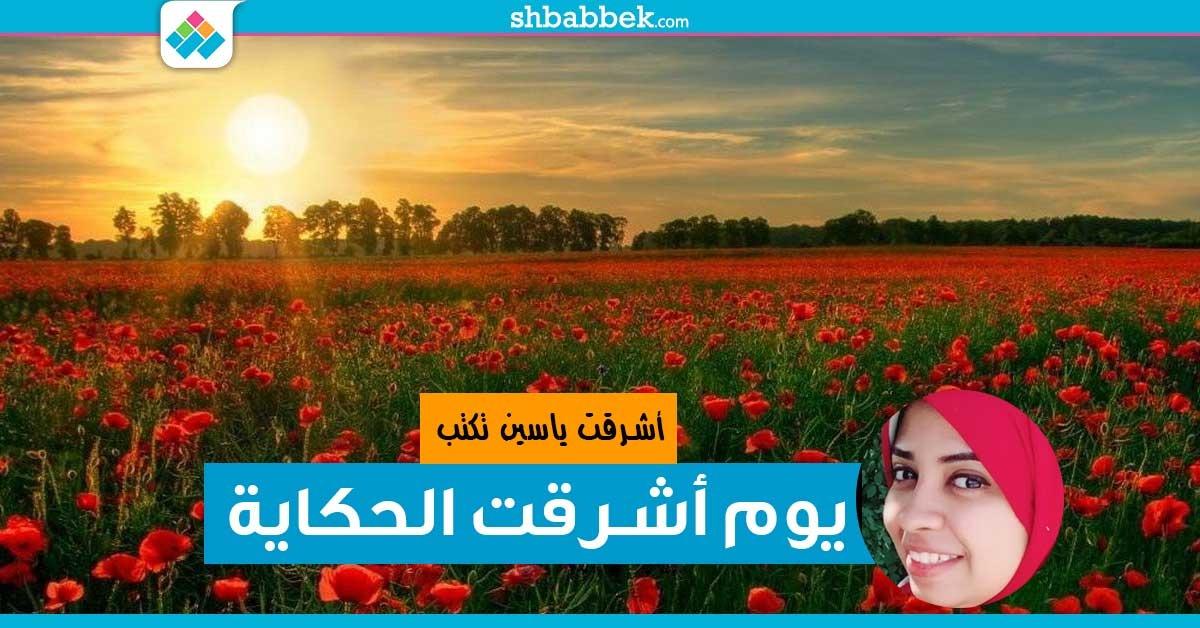 http://shbabbek.com/upload/أشرقت ياسين تكتب: يوم أشرقت الحكاية