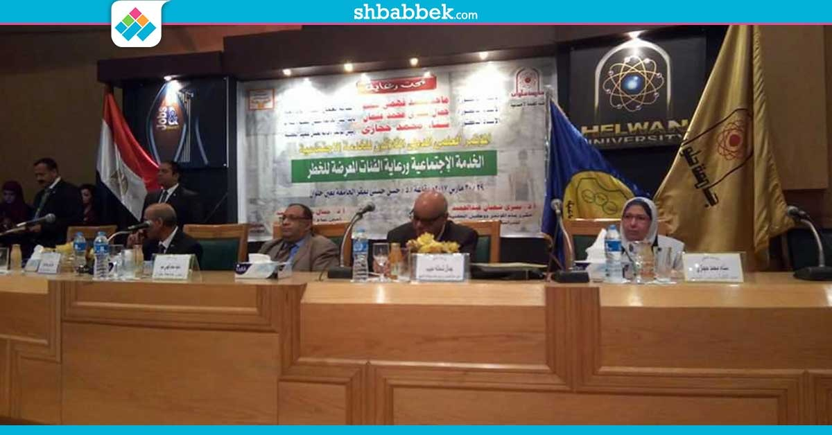 http://shbabbek.com/upload/افتتاح مؤتمر «رعاية الفئات المعرضة للخطر» ونائب حلوان: نقاتل للارتقاء بالجامعة