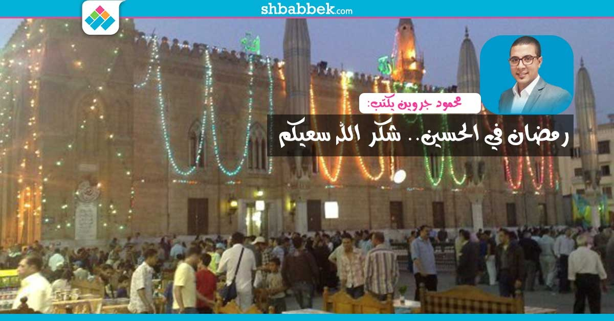 http://shbabbek.com/upload/محمود جروين يكتب: الحسين في رمضان.. سعيكم مشكور