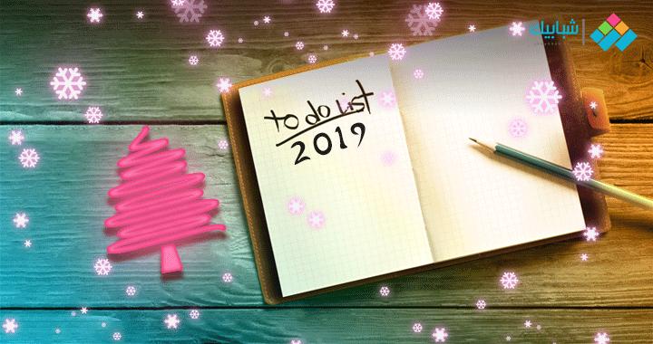 قرارات مهمة عليك اتخاذها قبل نهاية العام.. ابدأ 2019 صح