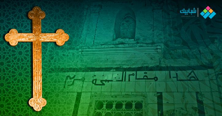 الشيخة مريم.. قصة ولية مسلمة يقدسها المسيحيون