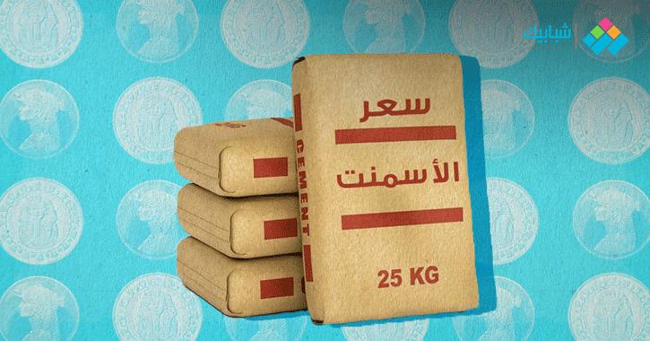 سعر طن الأسمنت في مصر اليوم الجمعة 8 نوفمبر 2019 كل الأنواع شبابيك