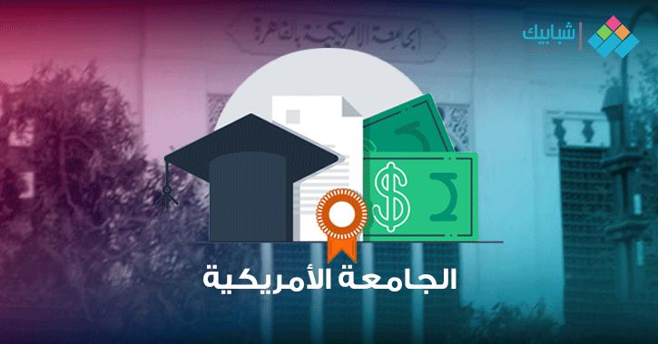 منحة مجانية للمصرين في الجامعة الأمريكية.. لخريجي الجامعات منذ عام 2007