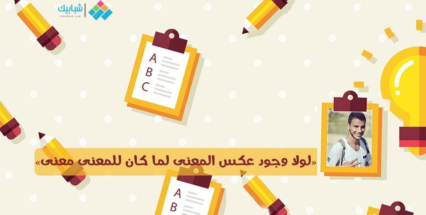 محمد عمران يكتب: «لولا وجود عكس المعنى لما كان للمعنى معنى»