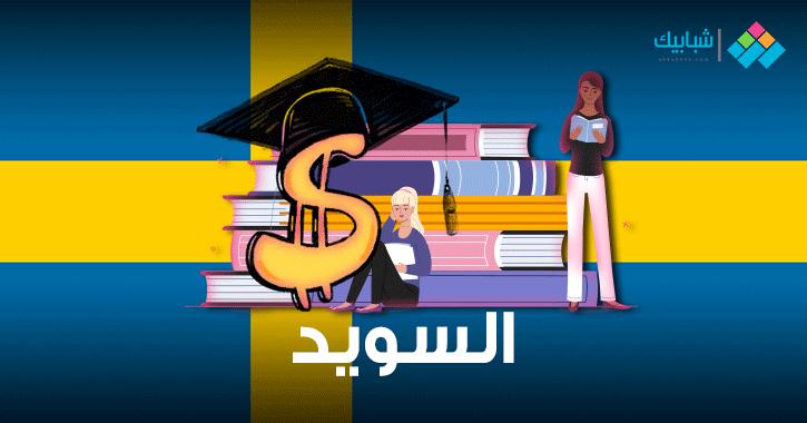 منحة مجانية لرائدات الأعمال بمصر.. السويد في انتظار أي سيدة تحلم بمشروع خاص