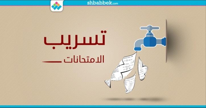 في اليوم العالمي للتعليم.. مسلسل تسريب الامتحانات مستمر في مصر