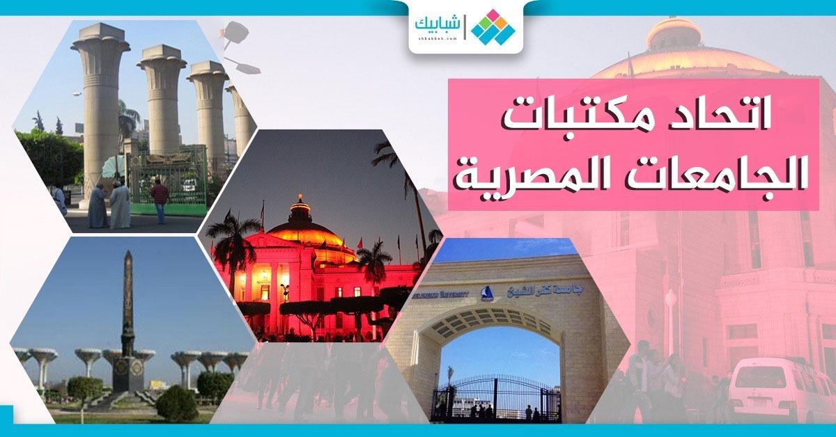 اتحاد مكتبات الجامعات المصرية.. كنز الباحثين في مصر