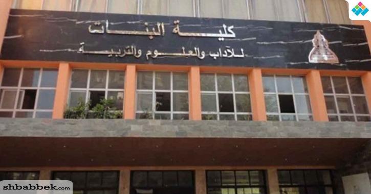 السمر كورس يتسبب في أزمة بكلية البنات جامعة عين شمس.. والعميدة ترد