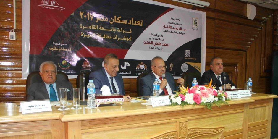 توصيات ندوة جامعة القاهرة لقراءة مؤشرات التعداد السكاني لمحافظة الجيزة
