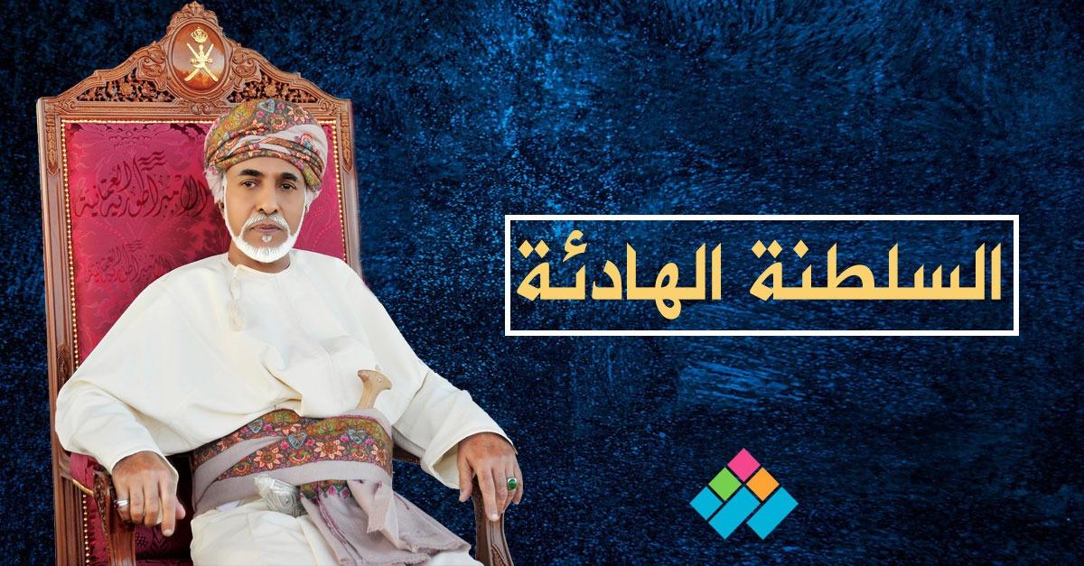 سلطنة عمان الهادئة.. كيف يتعايش المتصارعون تحت حكم الإباضية؟