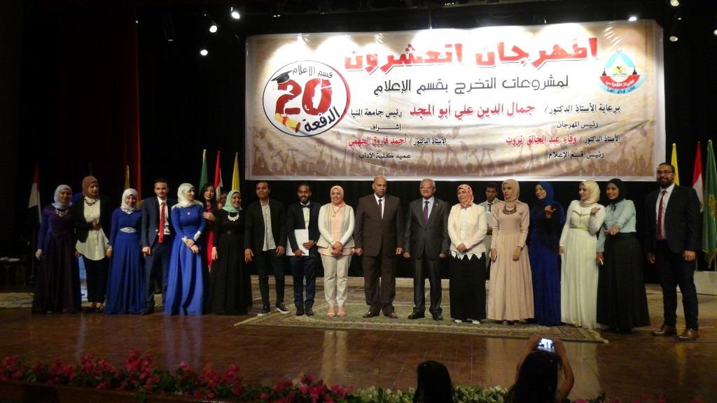 25 ألف جنيه لأوائل مشروعات التخرج بإعلام المنيا.. تعرف على الفائزين