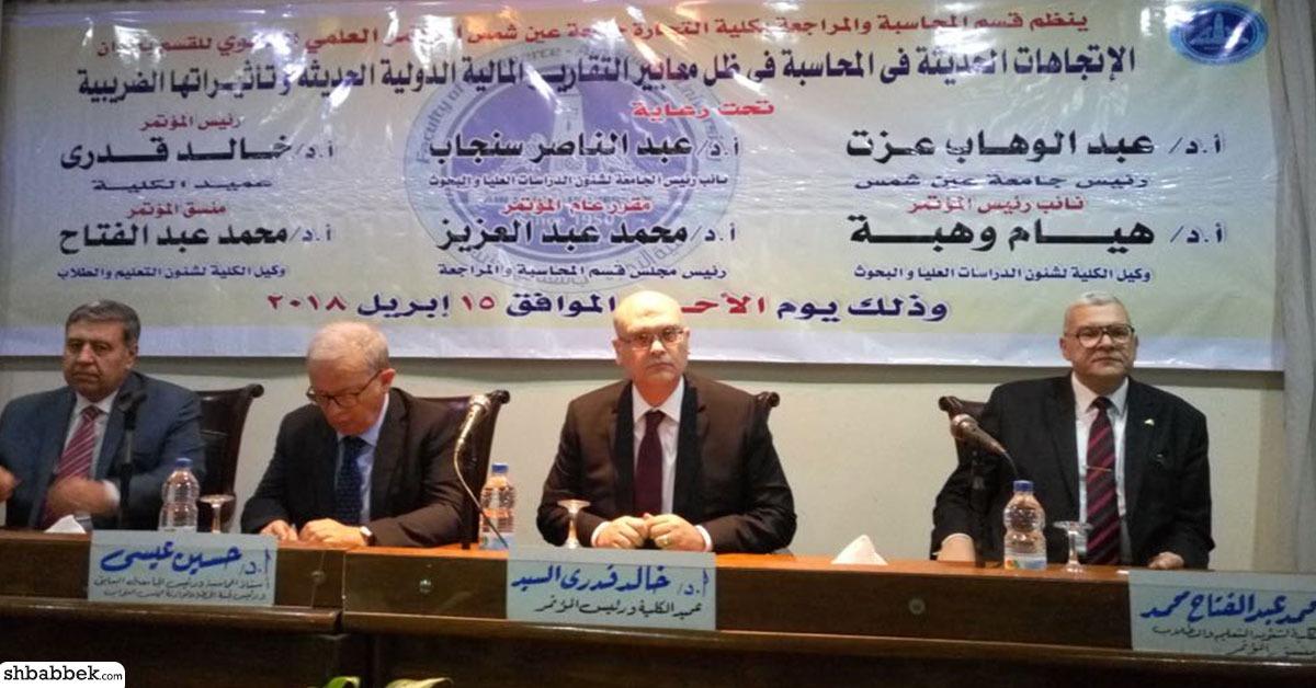 تجارة عين شمس تطالب بوضع تصور عام لمهنة المحاسبة في مصر