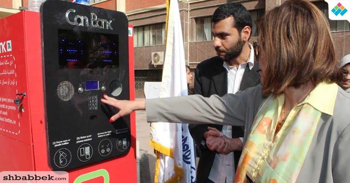 افتتاح جهاز «Can Bank» لشراء المخلفات من الطلاب في جامعة عين شمس