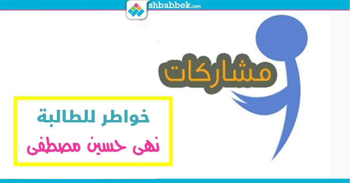 خواطر للطالبة نهى حسين بـ«إعلام الأزهر»