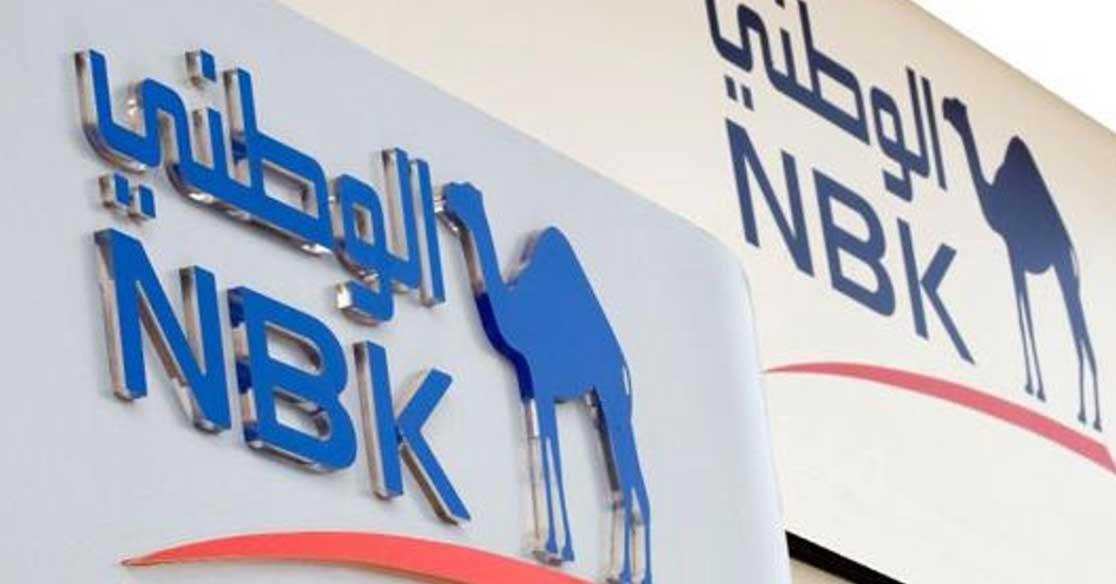 للطلاب.. بنك الكويت الوطني يعلن عن تدريب صيفي