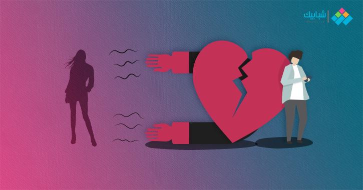 افصل بين الانجذاب العاطفي والحب.. حتى لا تندم مثل محمد