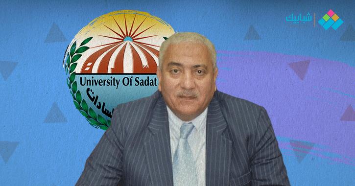 رئيس جامعة السادات يعاني من نقص الموظفين ويحتاج لدعم (حوار)