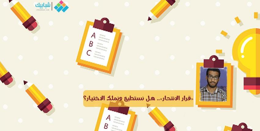 أحمد فتحي يكتب: «قرار الانتحار».. هل نستطيع ونملك الاختيار؟