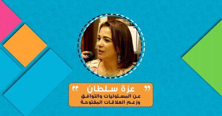 عزة سلطان تكتب: عن المسئوليات والتوافق وزعم العلاقات المفتوحة