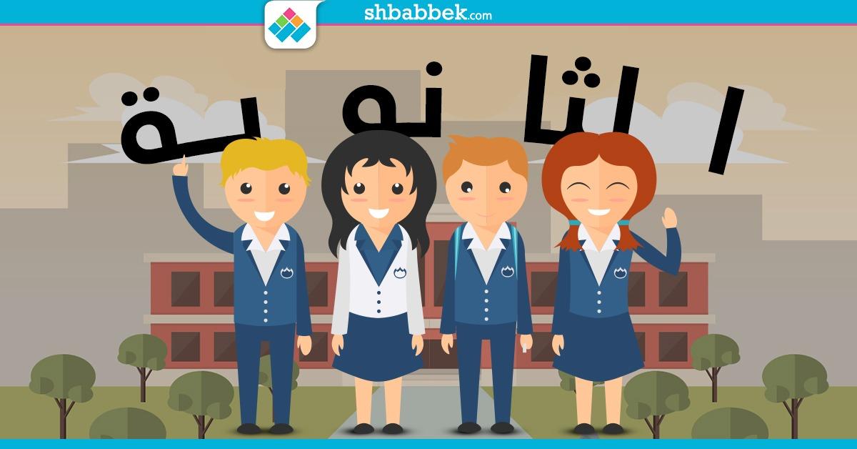 http://shbabbek.com/upload/رايح ثانوي؟.. اعرف الفرق بين الثانوية العسكرية والعامة