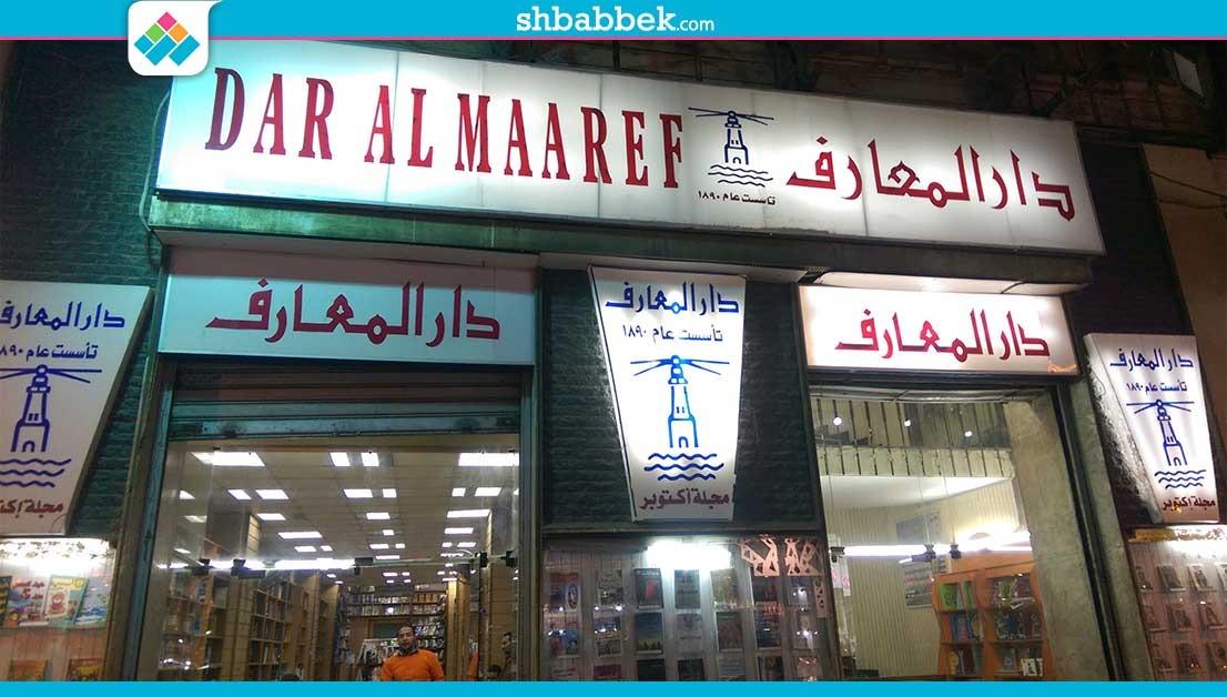 في دور نشر محافظة الإسكندرية.. خصومات على أسعار الكتب والروايات