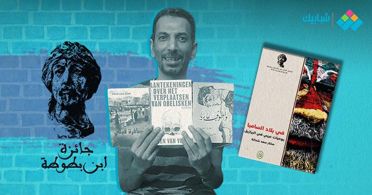 حوار مع مهاجر مصري.. كيف ساعده الخروج من مصر على الفوز بجائزة «ابن بطوطة»؟