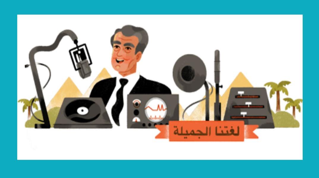 معلومات عن فاروق شوشة الذي يحتفل به جوجل