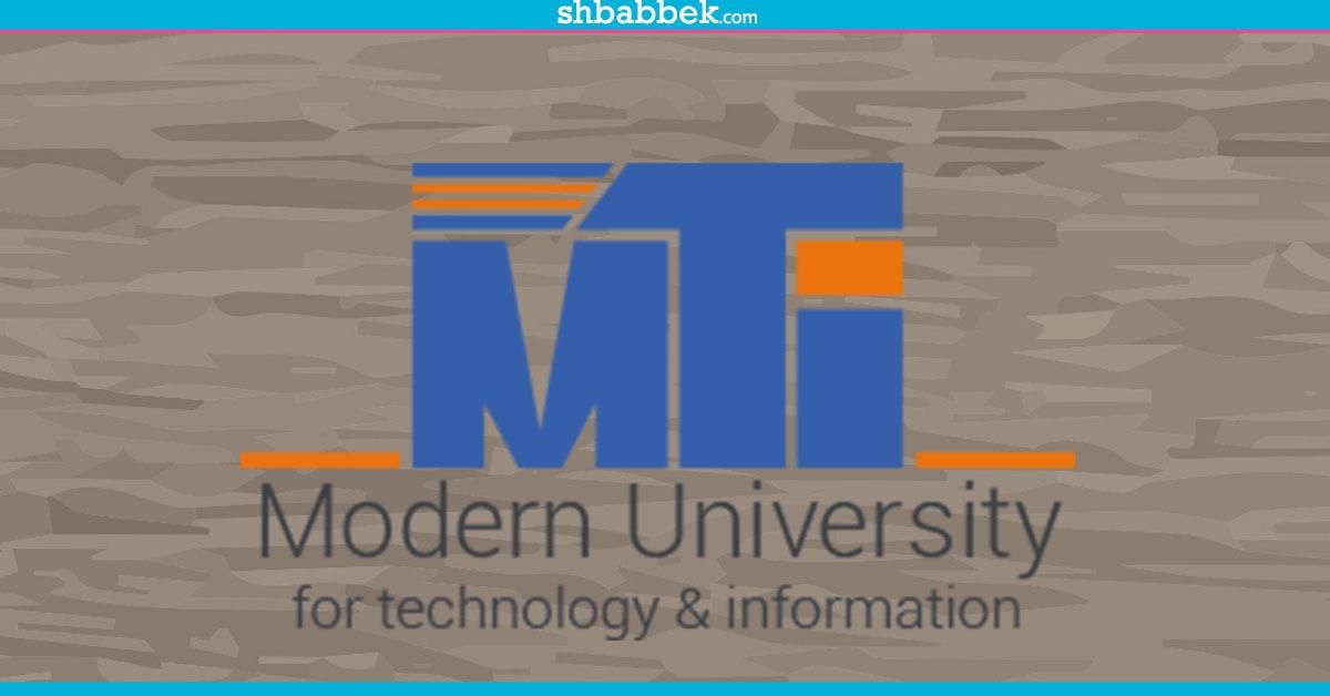 أسعار كليات الجامعة الحديثة 2018 (انفو جراف)
