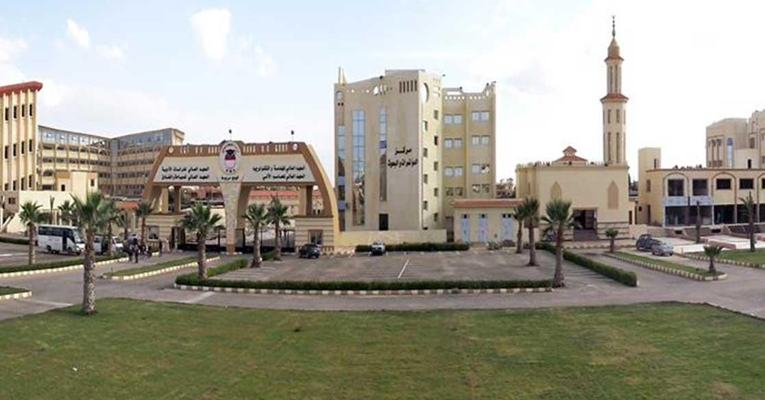معاهد السياحة والفنادق المعتمدة من وزارة التعليم العالي