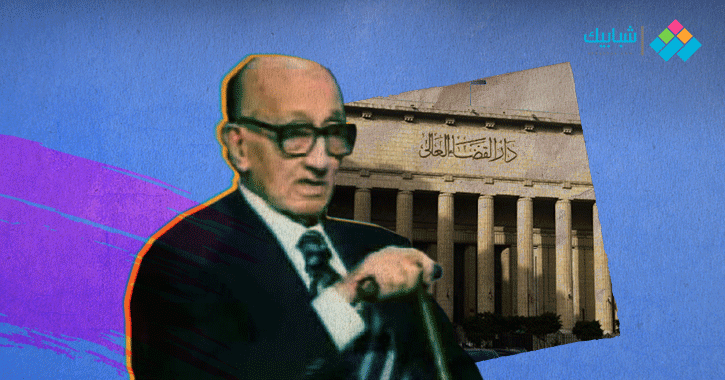 محمد إسماعيل.. مصري صمّم دار القضاء العالي وتوسعة الحرمين الشريفين