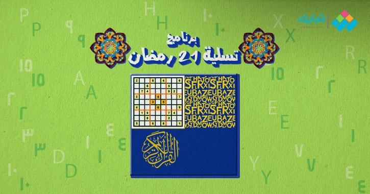 سلّي صيامك.. برنامج 21 رمضان