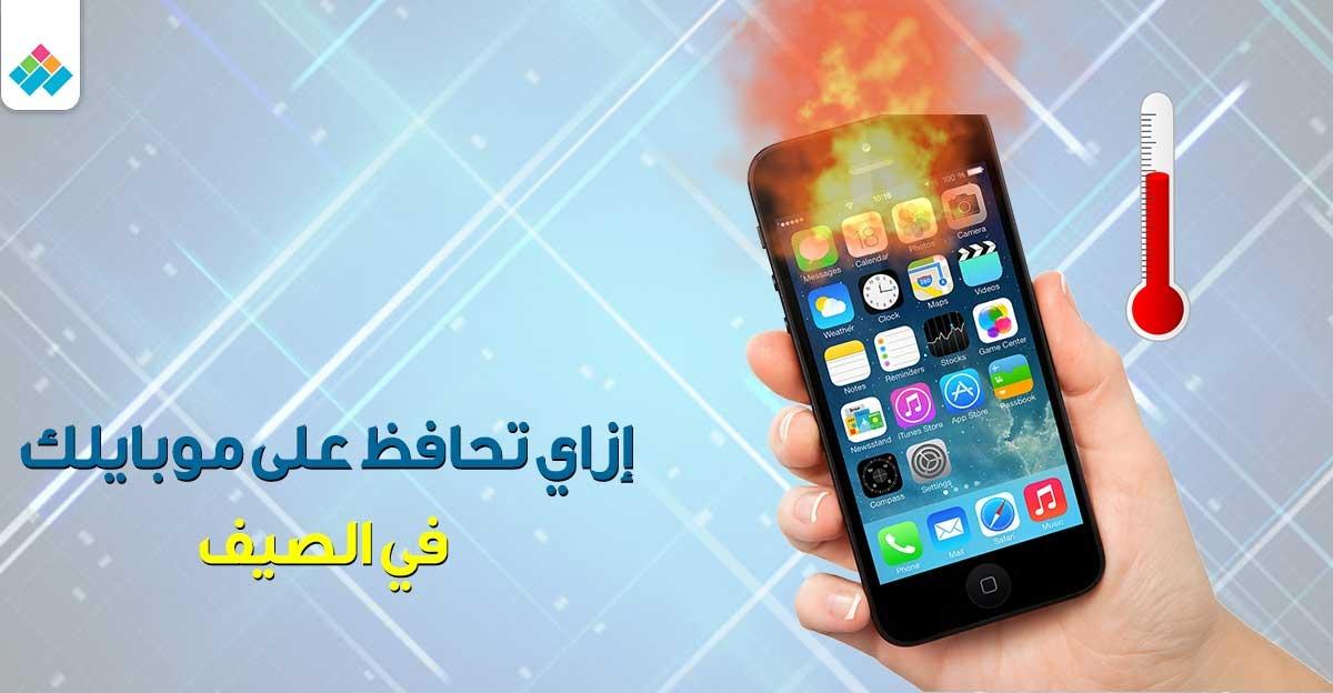 الجو حر والموبايل بيسخن؟.. بالطرق دي هتحافظ عليه