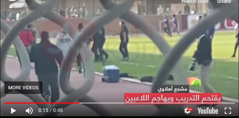 شاهد مشجع أهلاوي يقتحم ملعب مختار التتش ويسب اللاعبين: انتو عار على النادي