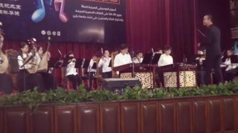 حفل طلاب بكين على مسرح جامعة القاهرة