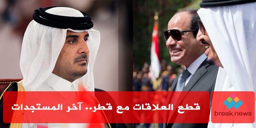 حصار قطر: آخر المستجدات