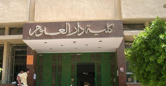 بلاغ للقضاء الإداري يتهم عميد «دار علوم القاهرة» بالتلاعب في نتيجة طالبة كويتية